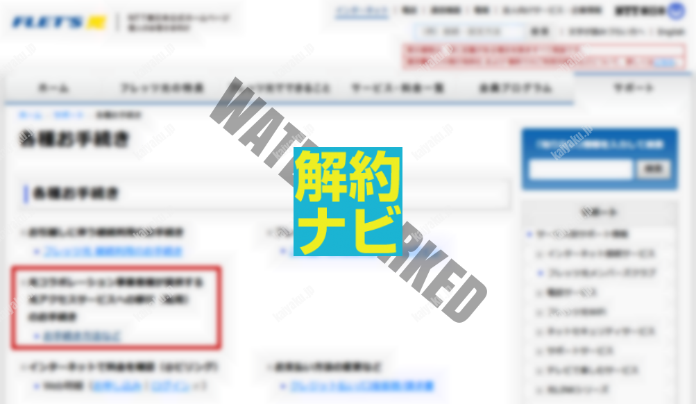 NTTフレッツ-転送承諾番号のお申込-03