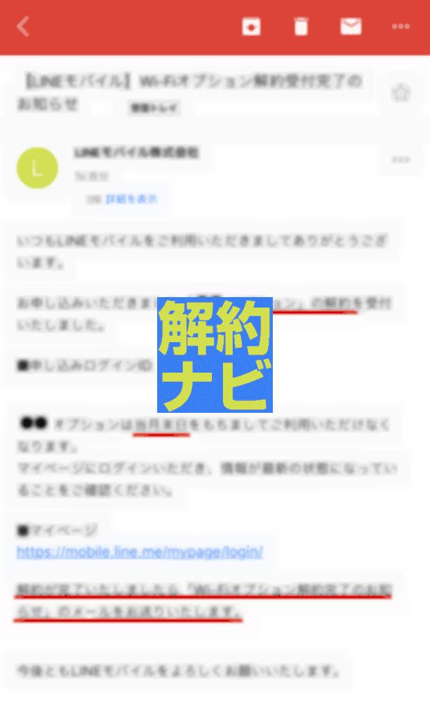 手順12:変更確認メールをチェック