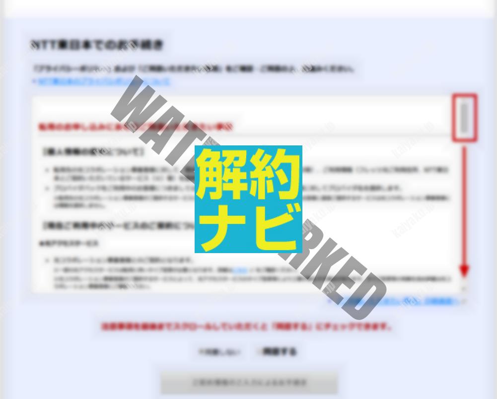 NTTフレッツ-転送承諾番号のお申込-08