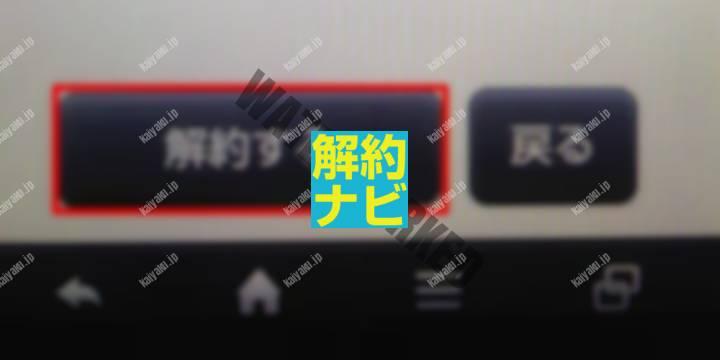 NOTTV-解約ボタン