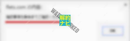 NTTフレッツ-転送承諾番号のお申込-09