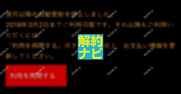 【解約手順】08_解約完了