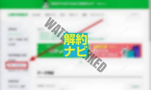 【解約手順-02】マイページの中の「プラン・オプション」を選択