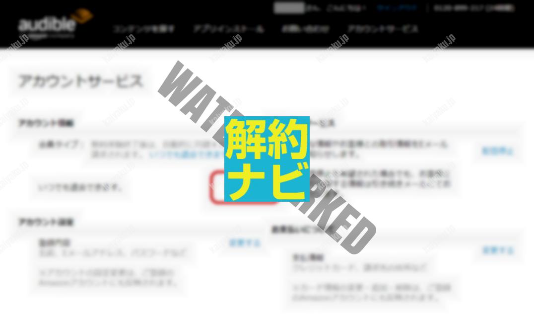 Amazon オーディブルの退会手順-04