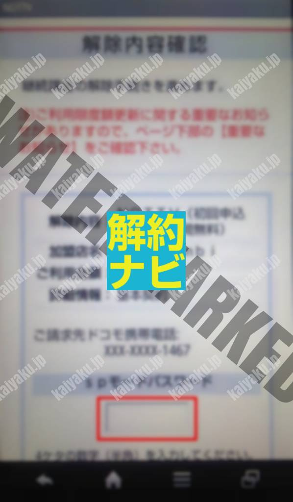 NOTTV-SPモードパスワード入力(解約完了)