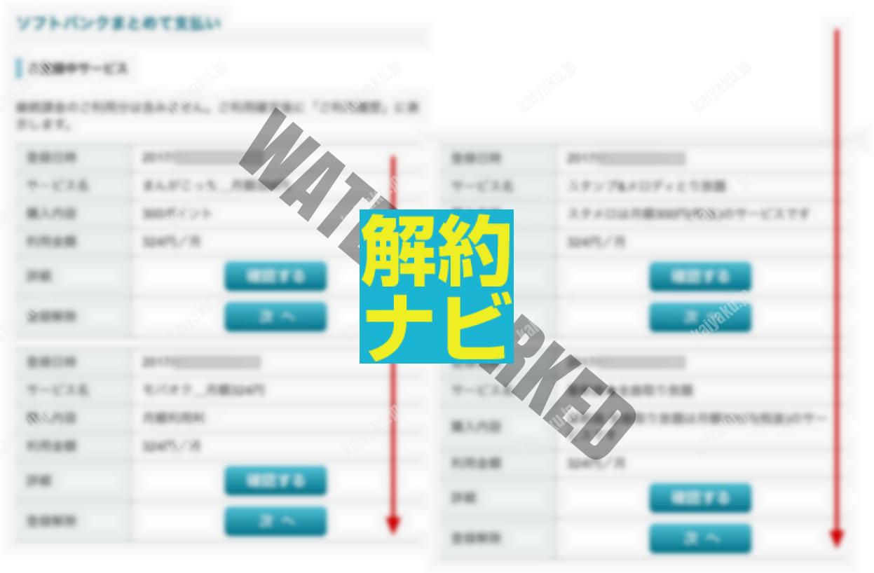手順07:有料コンテンツ/有料アプリの継続利用サービス一覧を確認