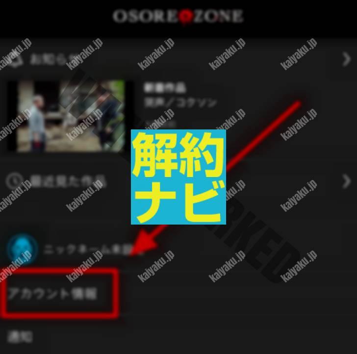 【解約手順】03_「アカウント情報」を選択