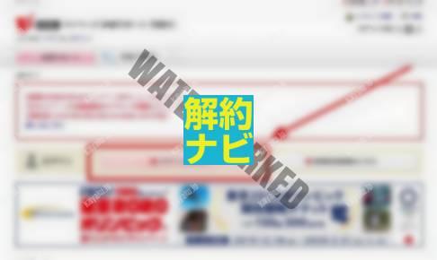 【手順-01】OCNのマイページにアクセスして「ログインはこちら」をタップ