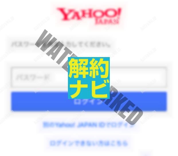 解約手順03:アカウント情報を入力してログイン