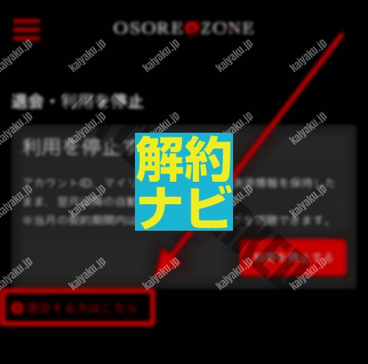 【退会手順】01_「退会する方はこちら」を選択