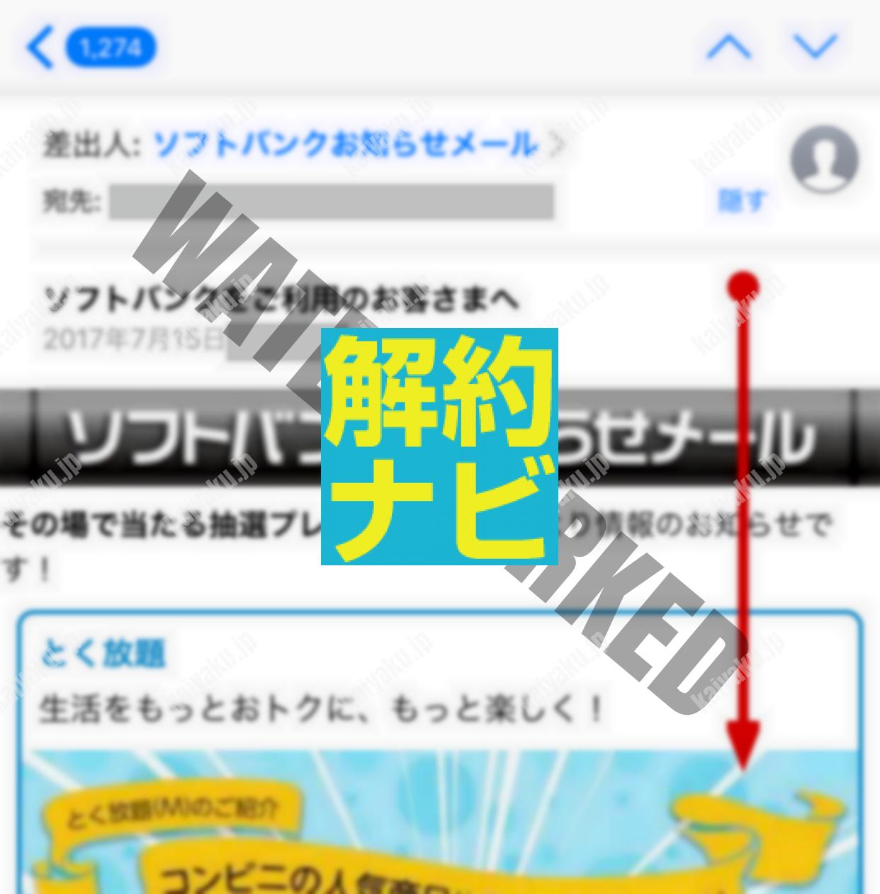 手順01:ソフトバンクお知らせメールを確認
