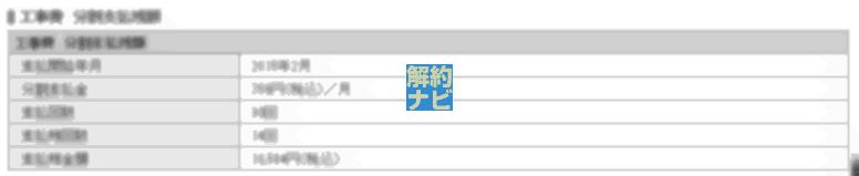 NTTフレッツ-転送承諾番号のお申込-22