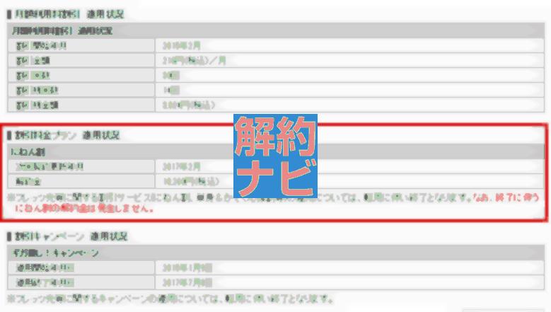 NTTフレッツ-転送承諾番号のお申込-23