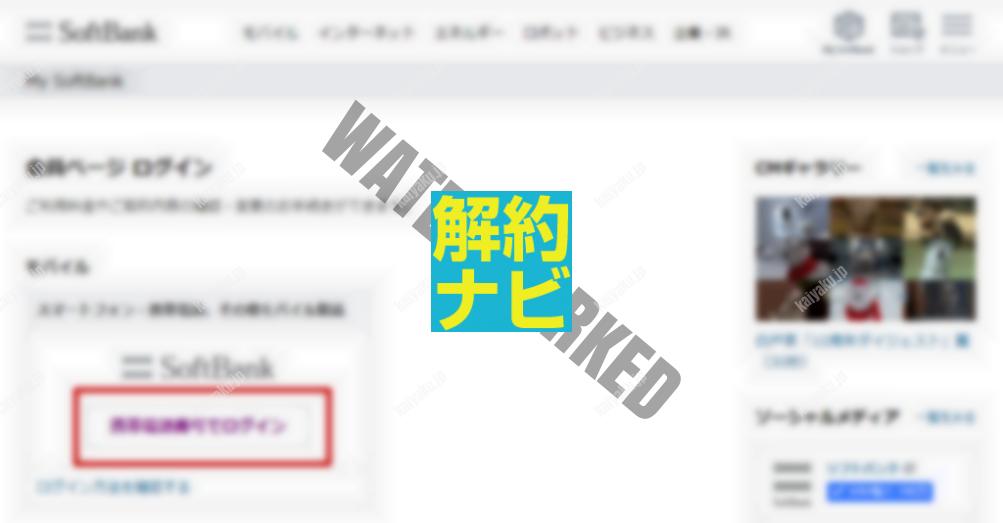 手順01:My Softbankへアクセス