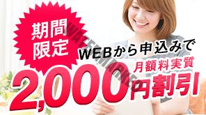 【ソフトバンクのスマホ料金の断・捨・離】インターネットとセットで●●万円節約