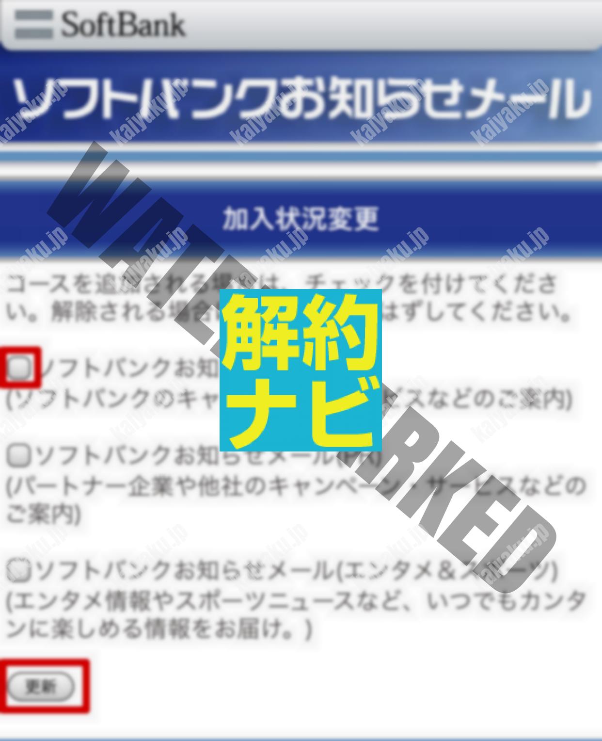 手順06:チェックボックスのチェックを外して「更新」を選択