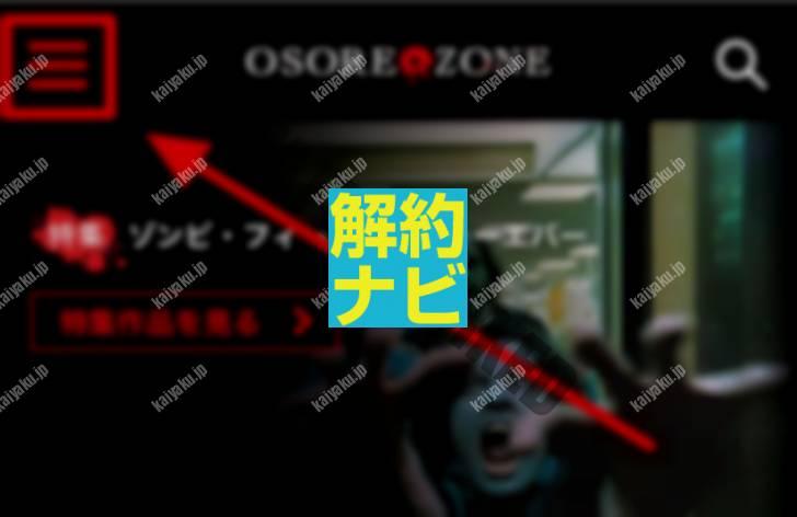 【解約手順】01_公式サイトのアクセスして左上の「三」のメニューを選択