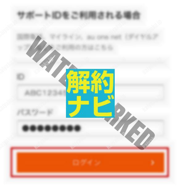 サポートIDでログインする場合の画面