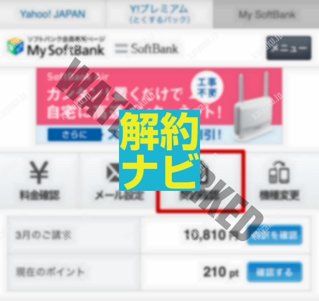 テザリング解約-MySoftbank