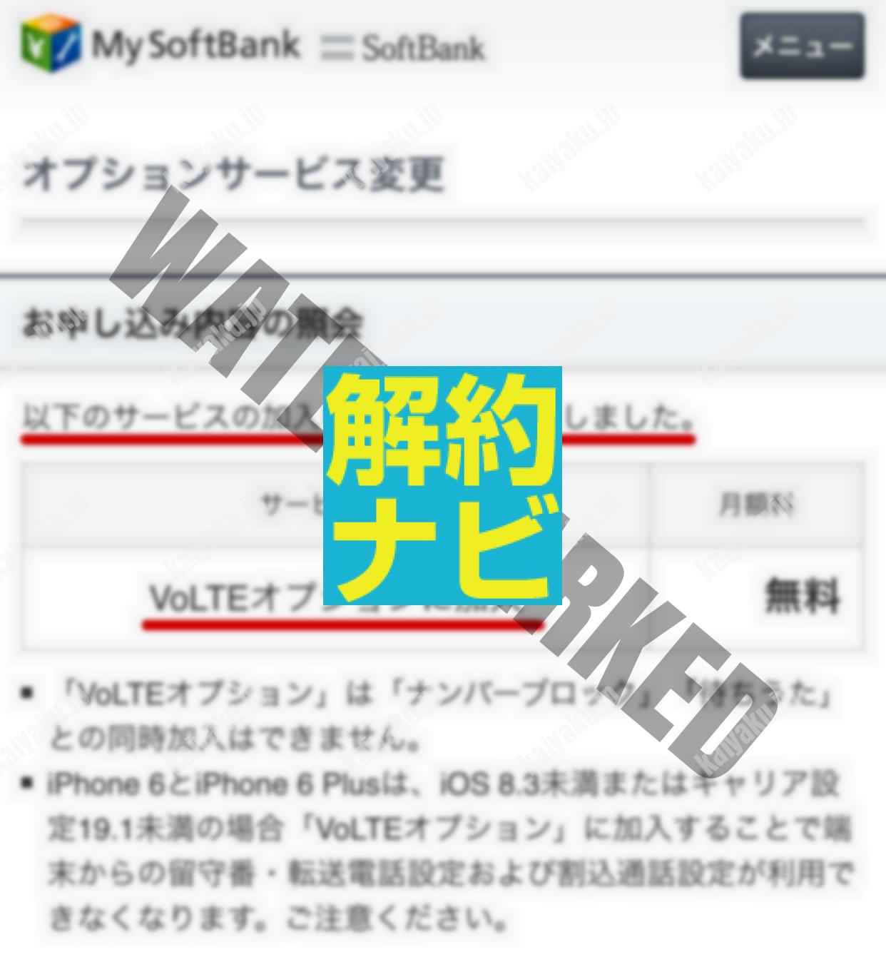 VoLTE(ボルテ)の設定方法-12