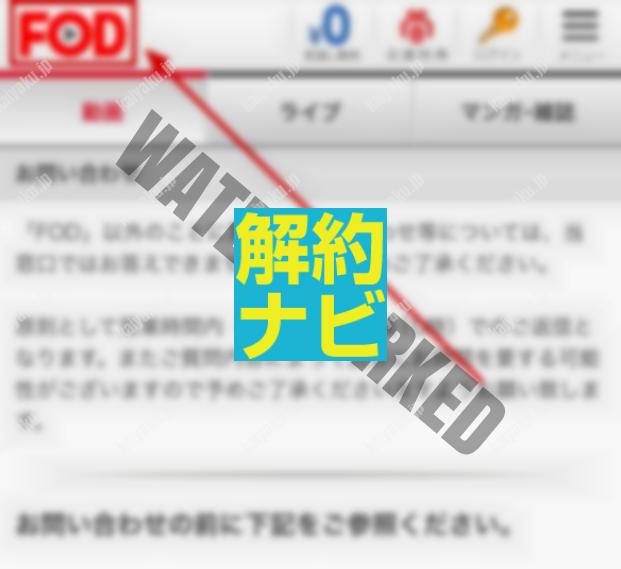 確認04:FODのサイトの左上のロゴを選択してトップページへ