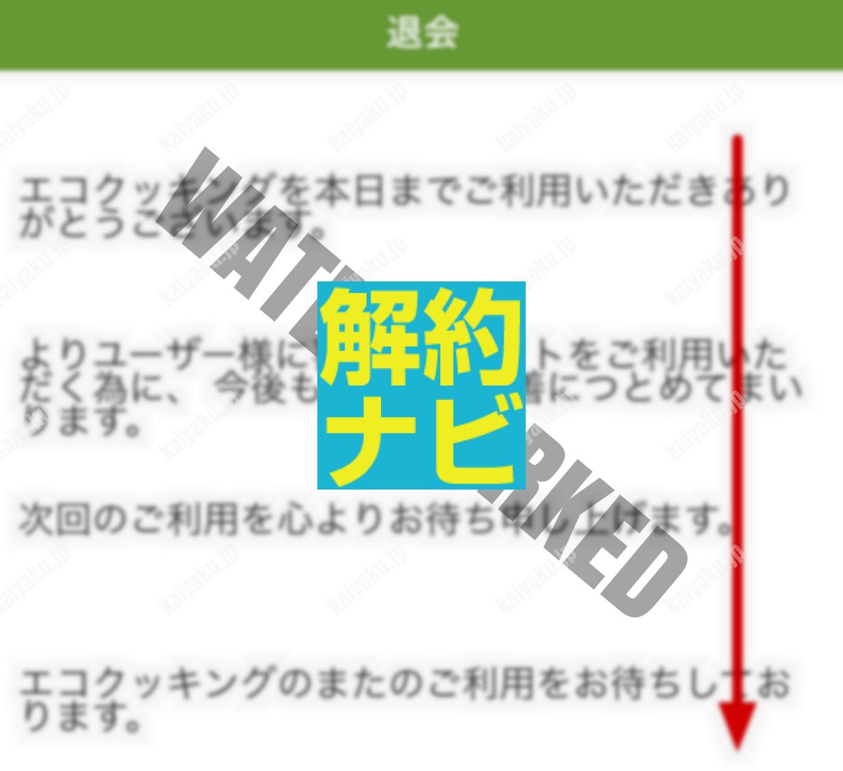 エコクッキングの解約・退会手順-04