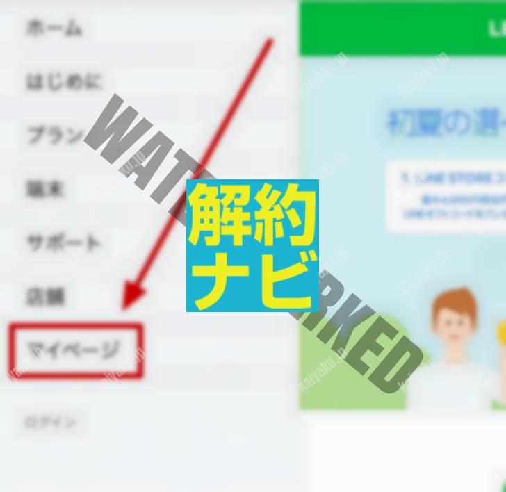 LINEモバイル-ログイン手順02:マイページを選択