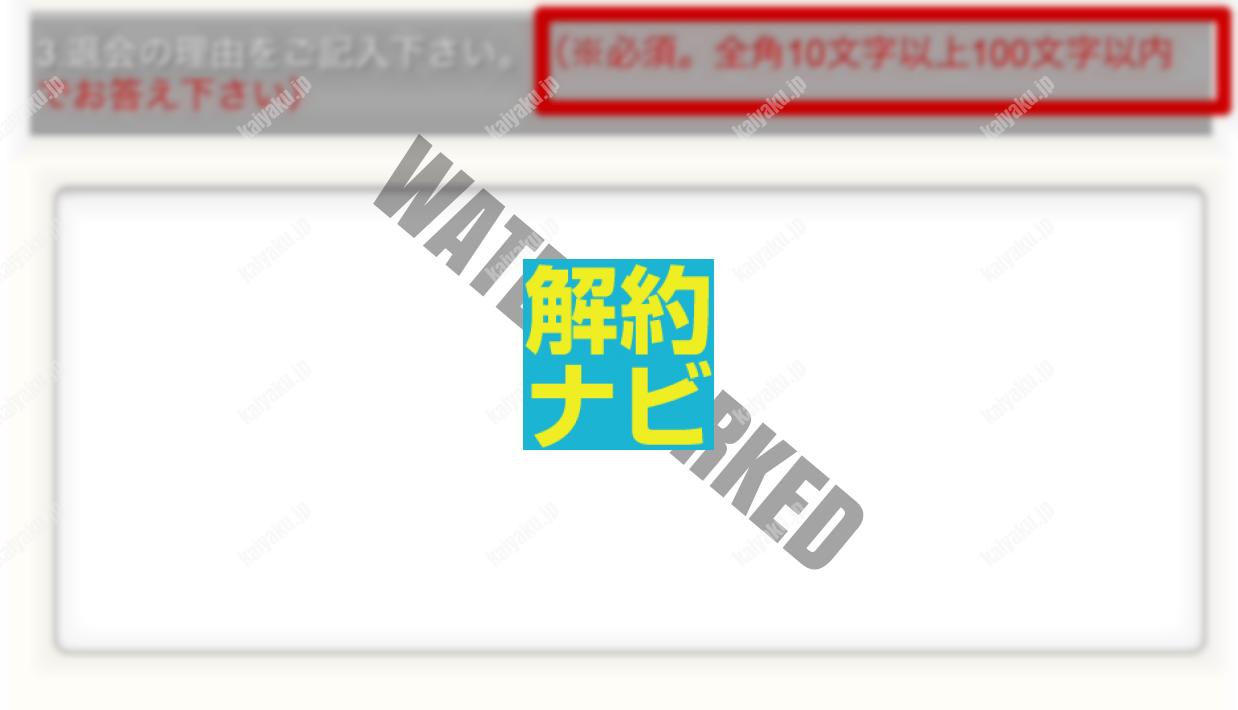エコクッキングの解約・退会手順-07