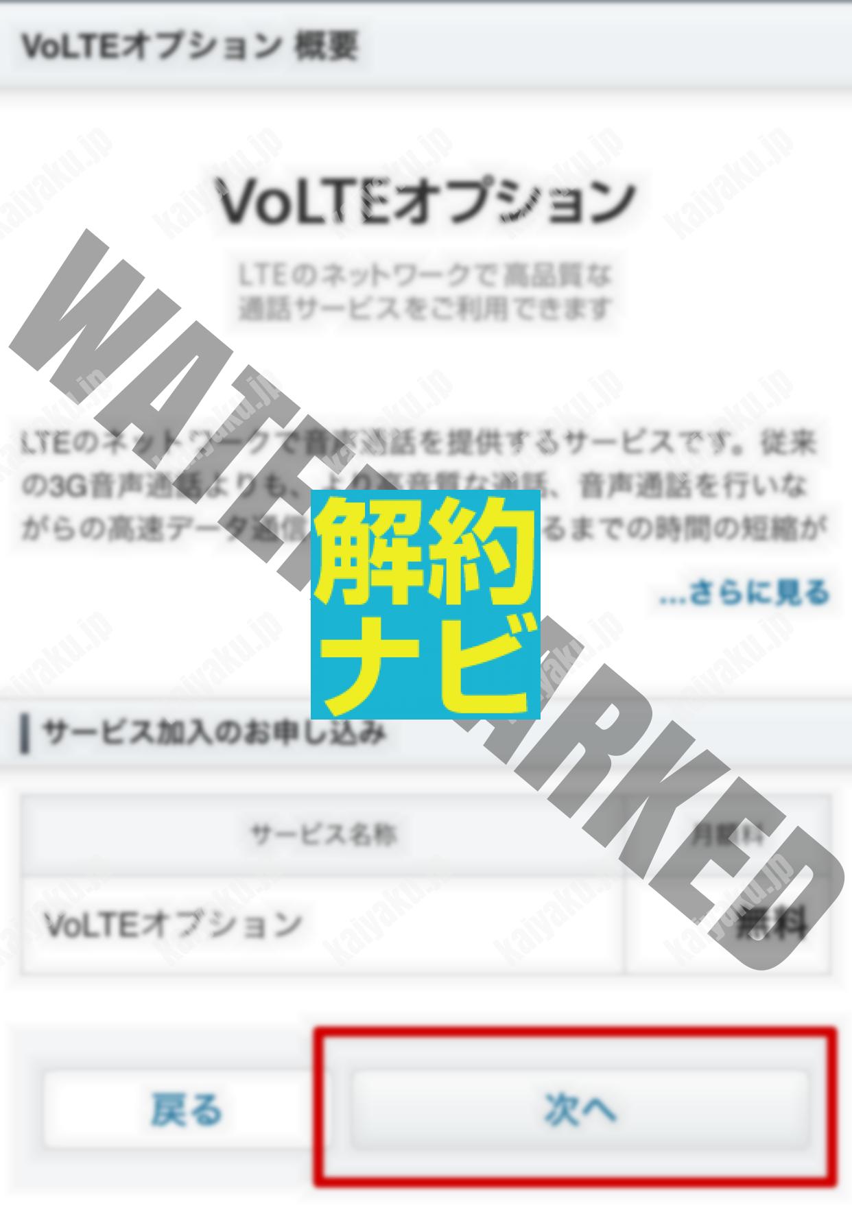 VoLTE(ボルテ)の設定方法-08