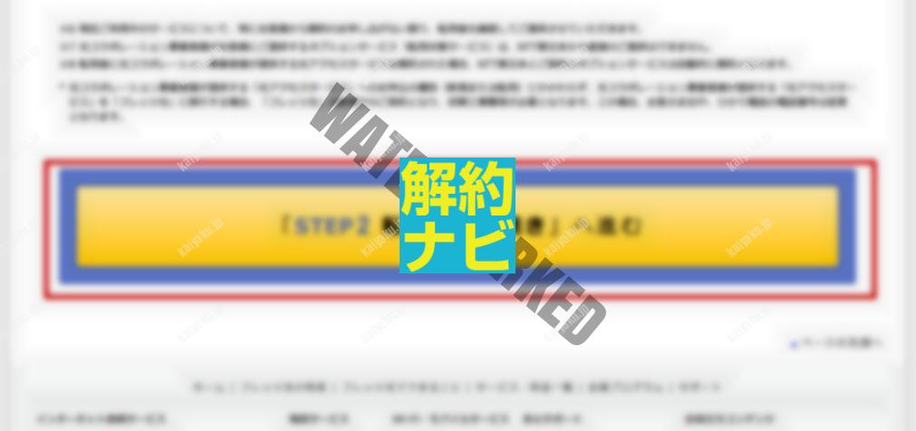 NTTフレッツ-転送承諾番号のお申込-05