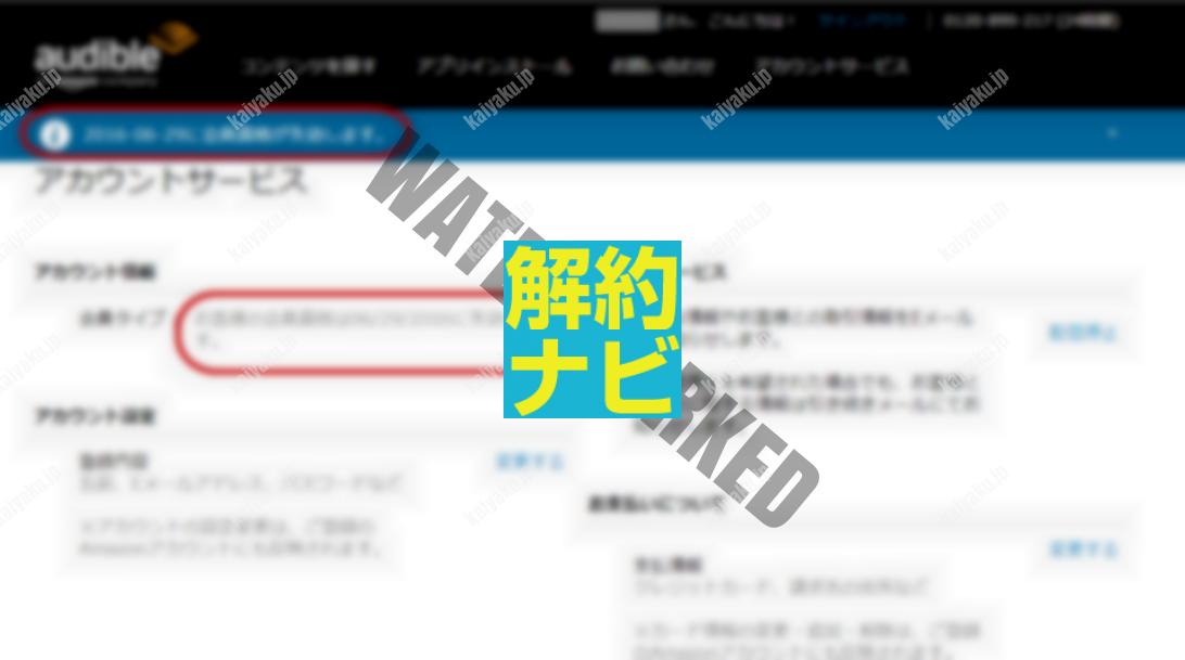 Amazon オーディブルの退会手順-07