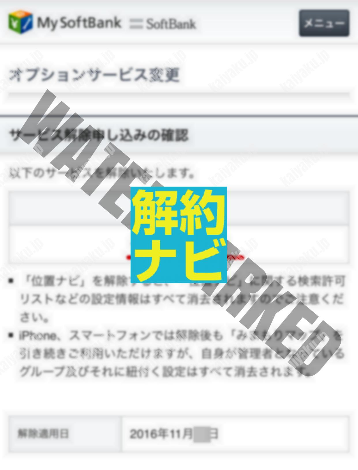 手順08:申込内容を確認してスクロール