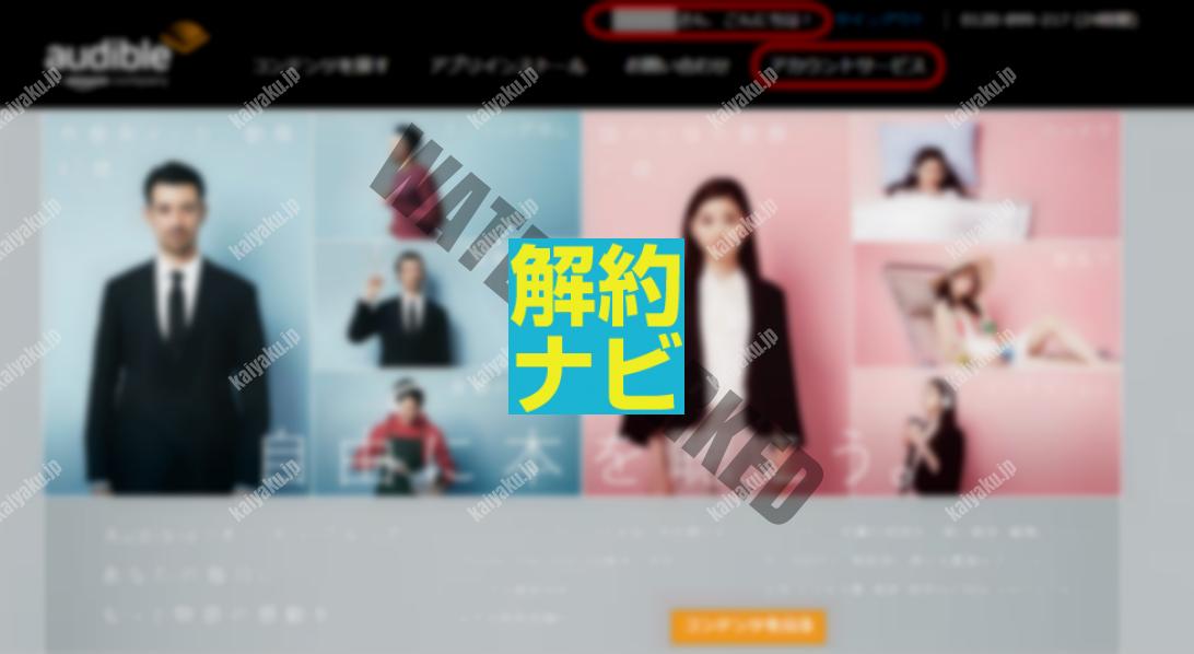 Amazon オーディブルの退会手順-03