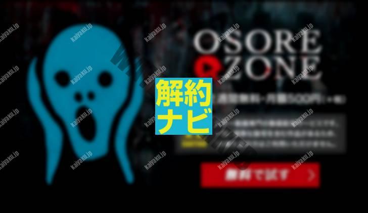 【スマホでさくっと解約!】有料のOSOREZONE(オソレゾーン)の退会方法