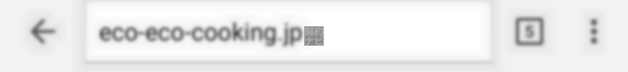 エコクッキングの解約・退会手順-01