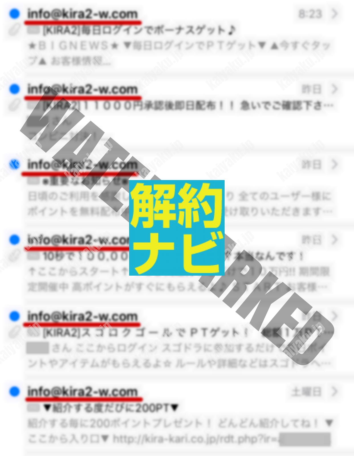 キラキラ☆ウォーカーからのメール