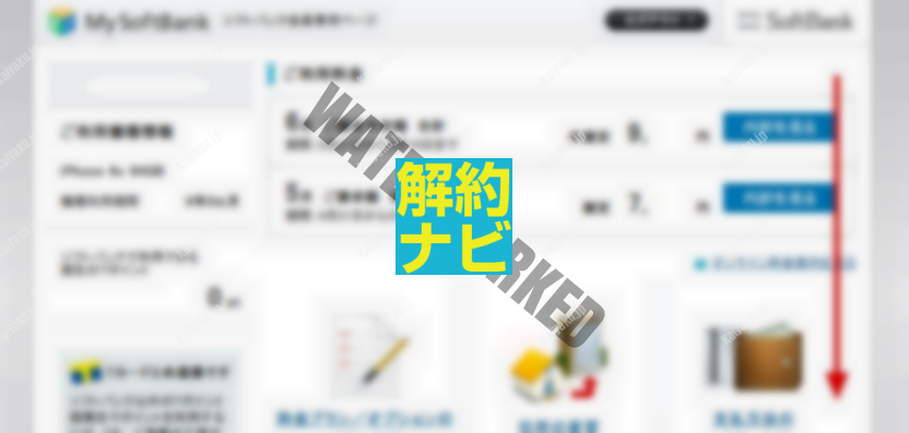 iPhone基本パックの退会・解約方法-01