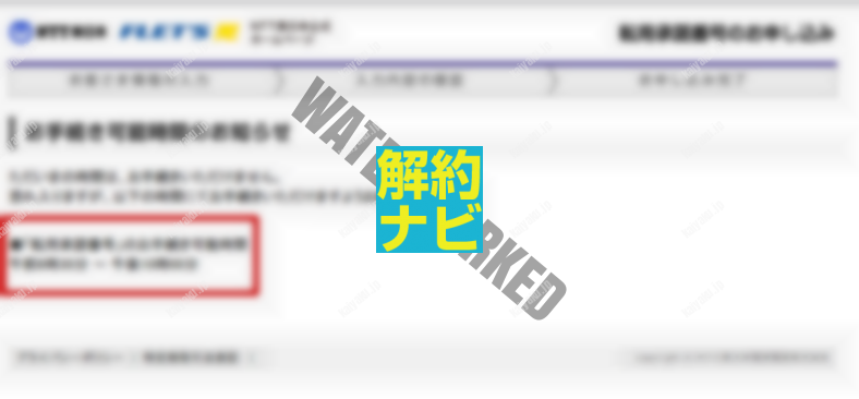 NTTフレッツ-転送承諾番号のお申込の受付時間