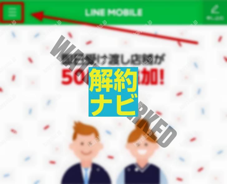 LINEモバイル-ログイン手順01:メニューを開く
