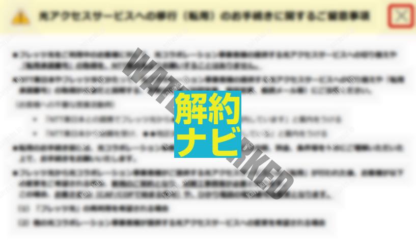 NTTフレッツ-転送承諾番号のお申込-06