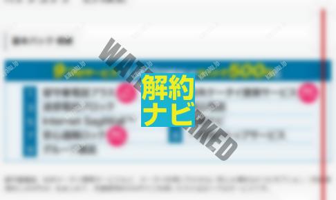 手順06:「オプションサービス変更」ページを下にスクロール