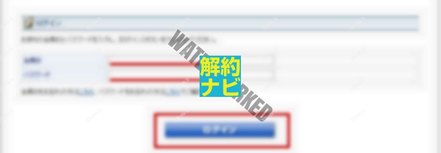 ステップ01:契約管理ツール サーバーNaviへログイン