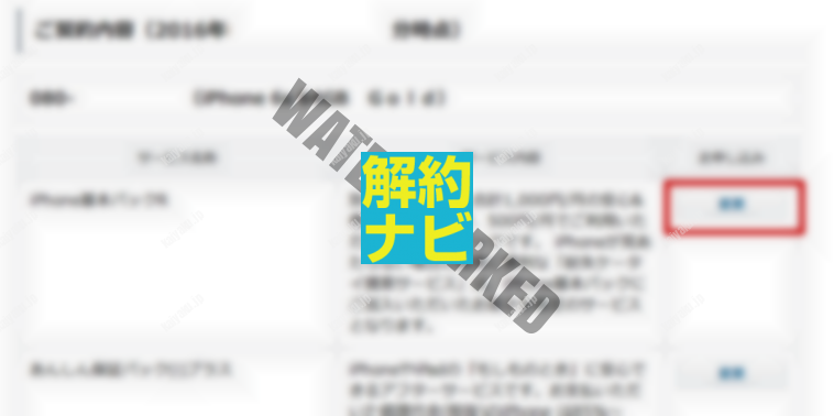 iPhone基本パックの退会・解約方法-04