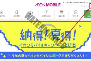 解約準備01:イオンモバイルのマイページへアクセス
