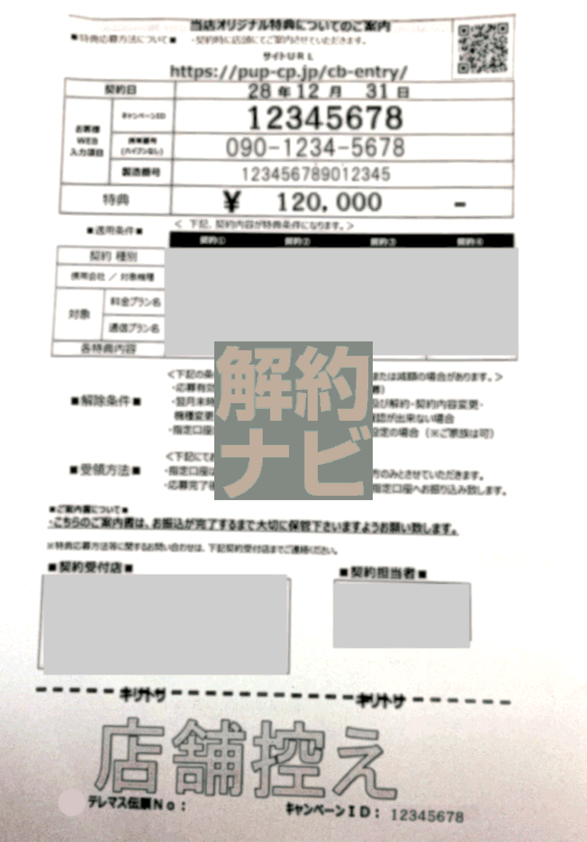手順01:キャッシュバック用の書類を用意する