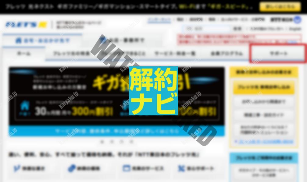 NTTフレッツ-転送承諾番号のお申込-01