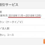 手順06:「次回更新年月」を確認する