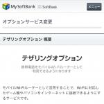 【解約方法】テザリングオプション(ソフトバンク公式オプション)の解除方法