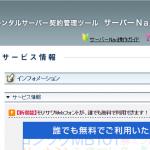 ステップ02:メニューより「ご利用サービス確認」をクリック