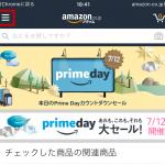 amazonプライム-スマホからの解約・退会する手順-01
